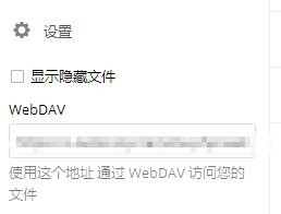 webdav_4